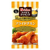 ハウス食品 スパイスクッキング フライドチキン 13.2g