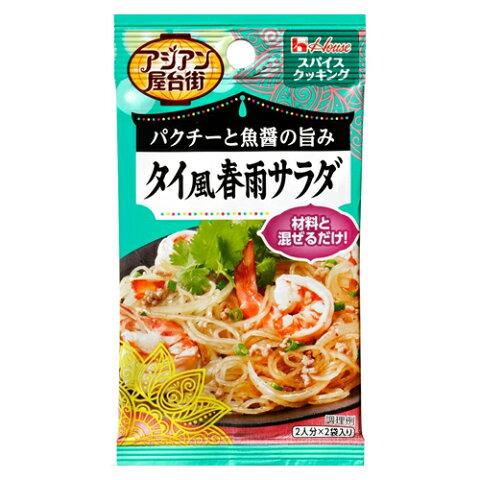 ハウス食品 スパイスクッキング アジアン屋台街 タイ風春雨サラダ 13.2g