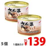 マルハニチロ あけぼの さんま味噌煮 150g×5個