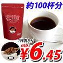 【100円OFFクーポン配布中★】インスタントコーヒー スプレードライコーヒー 200g 業務用 大容量 粉