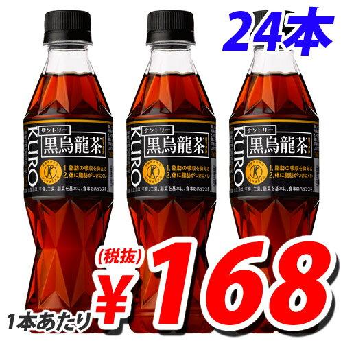サントリー 黒烏龍茶 350ml×24本
