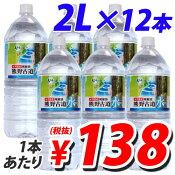 熊野古道水 2L 12本※お1人様1セット限り