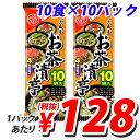 大森屋 お茶漬亭 100食 (10食×1...