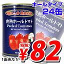 ≪レビュー件数300件・4.6以上!!≫ホールトマト缶 400g 24缶 BELLO ROSSO PEELED TOMATOES