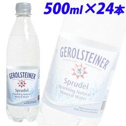 ゲロルシュタイナー GEROLSTEINER 天然炭酸水 500ml×24本