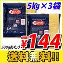 バリラNo.5(1.7mm) スパゲッティ 5kg(5000g) 業務用 Barilla パスタ×3袋【送料無料(