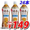 【賞味期限:18.05.17】サントリー 特茶 カフェインゼロ 500ml×24本