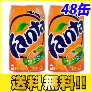 コカ・コーラ ファンタ オレンジ 350ml×48缶【送料無
