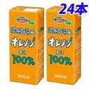 エルビー オレンジ100% 200ml×24本