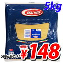 バリラ No.3(1.4mm) スパゲッティーニ 5kg(5000g) 業務用 Barilla パスタ