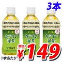 水, 飲料 - 伊藤園 2つの働き カテキン緑茶 350ml×3本