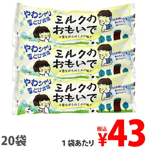 マルゴ食品 ミルクのおもいで 155ml×20袋