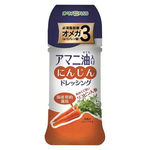 日本製粉 アマニ油入りにんじんドレッシング 150g