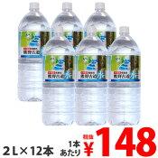 熊野古道水 2L 12本【送料無料(一部地域除く)】