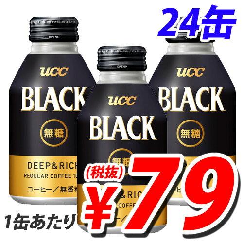 UCCBLACK無糖DEEP&RICH275g×24缶