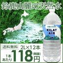 鈴鹿の天然水 ミネラルウォーター KIL...