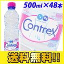 【送料無料】コントレックス 500ml×48本【送料無料(一...