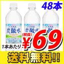 サンガリア 伊賀の天然水炭酸水 500ml×48本【送料無料(一部地域除く)】