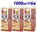 マルサンアイ 豆乳飲料 紅茶 カロリー50%オフ 1000ml×6本