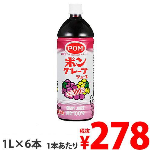 POMグレープジュース1L×6本