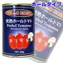 楽天よろずやマルシェホールトマト缶 400g 1缶 BELLO ROSSO PEELED TOMATOES
