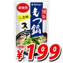 【売切れ御免】【賞味期限:19.03.18以降】ダイショー 博多もつ鍋スープ しお味 750g