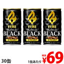 キリン ファイア リフレッシュ ブラック 185g×30缶