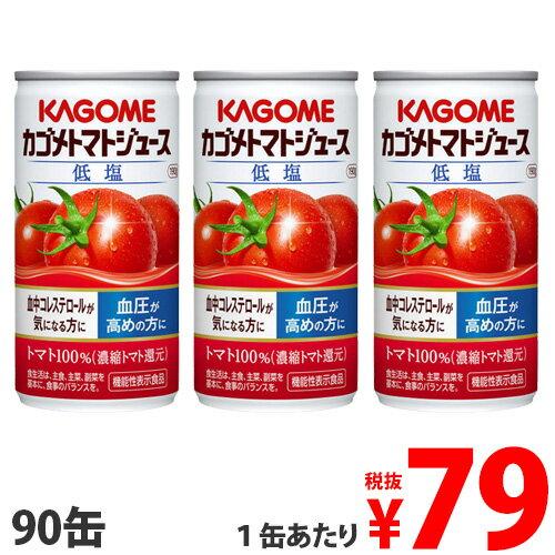 カゴメトマトジュース低塩190g×90缶送料無料(一部地域除く)