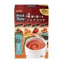 名糖 スティックメイト ミルクココアアソート 5.5g×20本