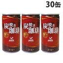 神戸居留地炭焼コーヒー185g×30缶