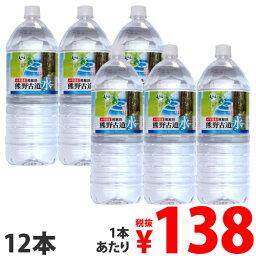 熊野古道<strong>水</strong> 2L 12本【送料無料(一部地域除く)】お1人様1セット限り