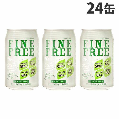 神戸居留地ファインフリー 350ml×24缶の商品画像