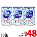 アサヒ飲料 カルピスソーダ 160ml×30缶 缶ジュース 飲料 ドリンク 炭酸飲料 炭酸ジュース ソフトドリンク 缶 乳酸菌飲料 乳性飲料