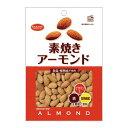 共立食品 素焼きアーモンド 徳用 200g