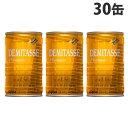 ダイドーブレンド デミタス 甘さ控えた微糖 150g×30缶