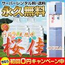 【定期購入】初回2本(12L×2本)分プレゼント!『阿蘇の天然水 桜佳-おうか-』24リット