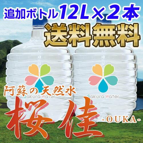 追加分『阿蘇の天然水 桜佳-おうか-』24リットル (12L×2本セット)【代引不可】【送料無料(一部地域除く)】