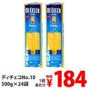 【賞味期限:20.02.09】ディチェコ No.10 フェデリーニ 500g×24袋 送料無料 / DE CECC