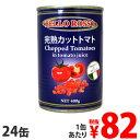 【3月26日15時まで期間限定価格】≪レビュー件数NO.1★≫カットトマト缶 400g 24缶 BELLO ROSSO CHOPPED TOMATOES