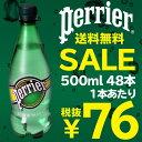ペリエ(Perrier)ペリエ プレーン 500ml ペットボトル 48本 (炭酸水)ペリエ【送料無料