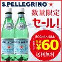 サンペレグリノ 炭酸水 SAN PELLEGRINO 500ml×48本【送料無料】