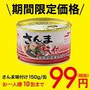 マルハニチロ あけぼの さんま味付 150gお1人様10缶限