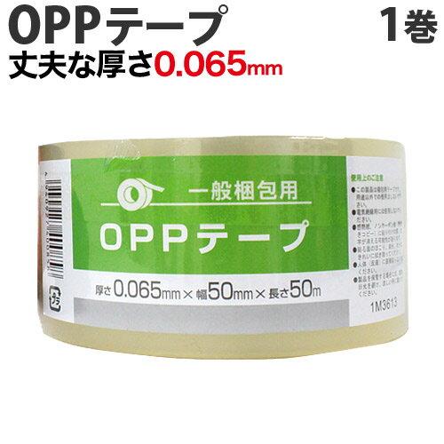 透明梱包用テープ 丈夫な厚さ0.065mm 50mm×50M OPPテープ 1巻 梱包 引…...:onestep:10001125