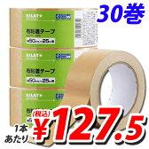 100円OFFクーポン配布中★KILAT 布テープ 中梱包用 30巻