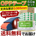 OPPテープ(60巻)+テープカッター 丈夫な厚さ0.065mm 50mm×50M 透明梱包用テープ キラットオリジナル 【送料無料(一部地域除く)】