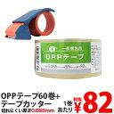 OPPテープ(60巻)+テープカッター 丈夫な厚さ0.065mm 50mm×...