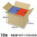 【国産】ダンボール(段ボール) 無地ダンボール 引越し・梱包用Sサイズ(100サイズ対応)10枚セット