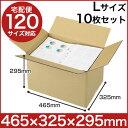【国産】ダンボール(段ボール) 無地ダンボール 引越し・梱包用Lサイズ(120サイズ対応)10枚セット