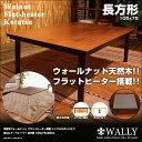 \送料無料/ 天然木ウォールナット フラットヒーター搭載 シンプルモダンこたつ WALLY:ウォーリー 長方形 105x75x38cm 温度調節コントローラー ...