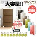 \送料無料/ 日本製 ROOMS ルームス 鏡面仕上げのスタイリッシュなチェスト ワイド5段 外寸:54x42x107cm 引出内寸:46x36.2x16.5c...